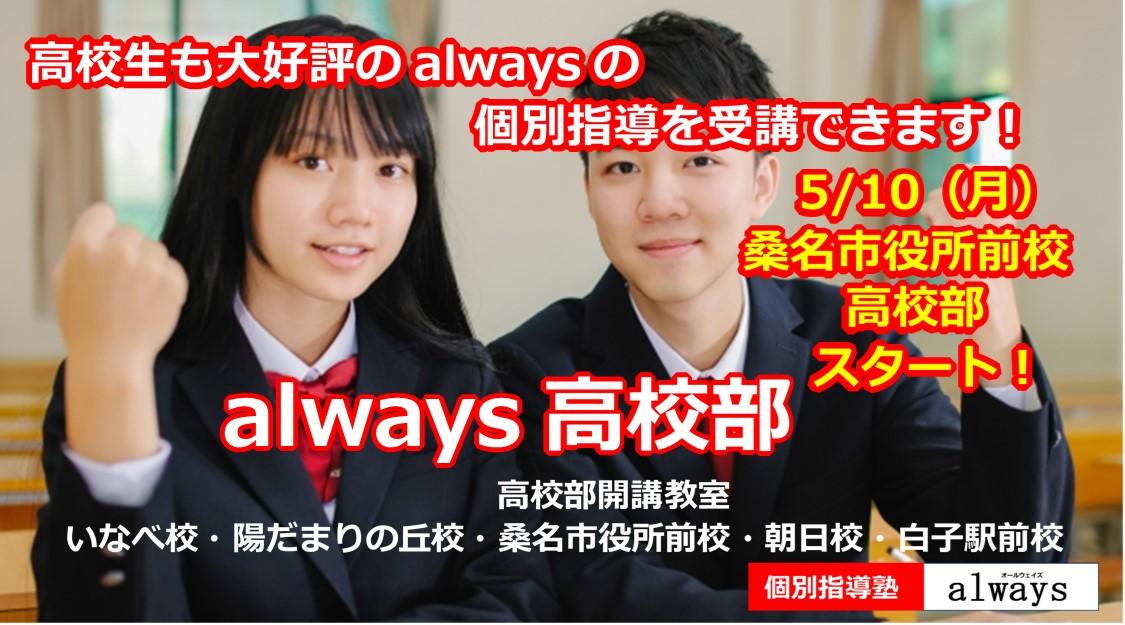 alwaysk高校部